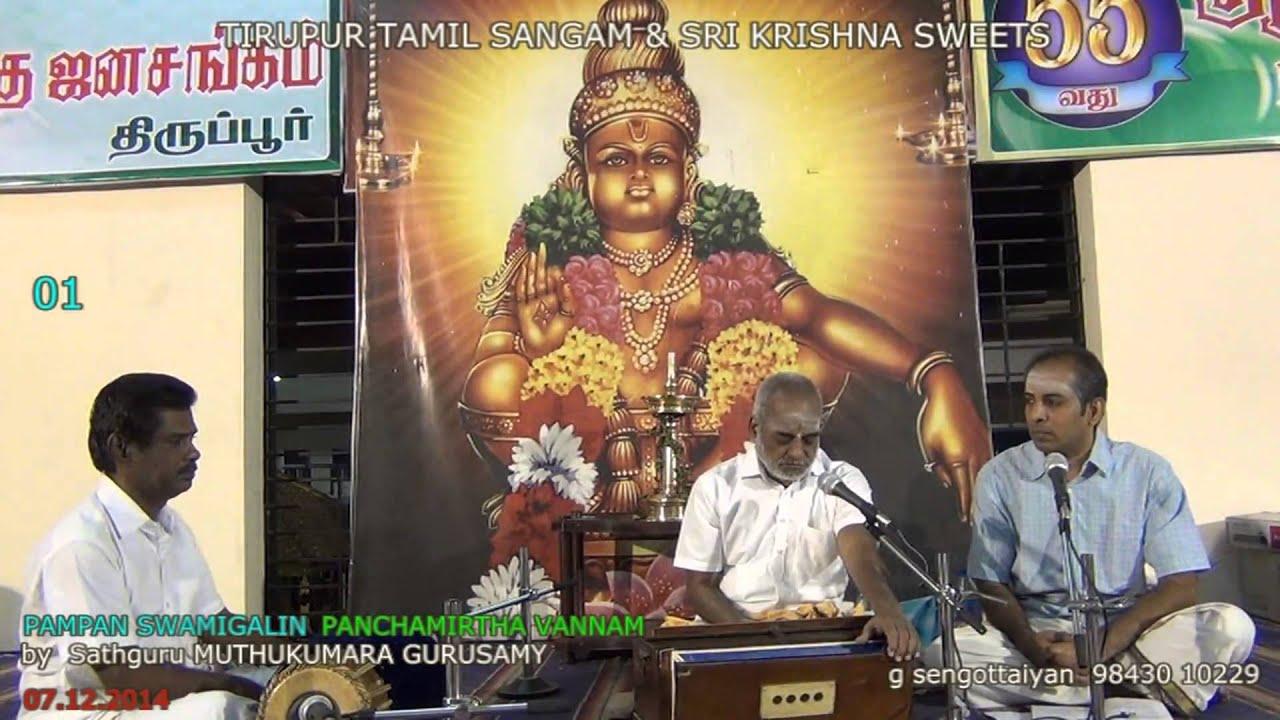 Paamban Swamigalin Panchaamirtha Vannam 01 = Sathguru Muthukumara Gurusamy  = Tirupur Tamil Sangam