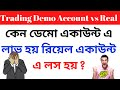Difference Between Forex Demo VS Real Account  Demo Account VS Real Account  Forex Help BD