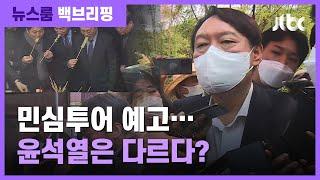 """[백브리핑] """"어묵 먹는 게 아니다""""…윤석열의 '민심투어'는? / JTBC 뉴스룸"""
