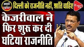 Dirty Politics of Arvind Kejriwal over Delhi Violence | Capital TV