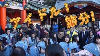秋葉原の神田明神の豆まきに行ってきました。秋葉原と言えば、AKB48。過...