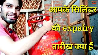 How to check gas subsidy