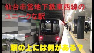 仙台市営地下鉄東西線の変わった駅