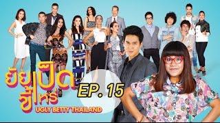 ยัยเป็ดขี้เหร่ Ugly Betty Thailand Ep.15 : 15 มิ.ย. 58
