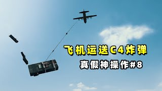 Use airplane to transport C4 bombs and eliminate high-rise enemies?