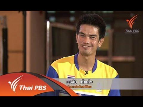 """ตอบโจทย์  : ศักดิ์ศรีแชมป์ """"ตะกร้อไทย"""" บุกอินชอนเกมส์ (5 ก.ย. 57)"""