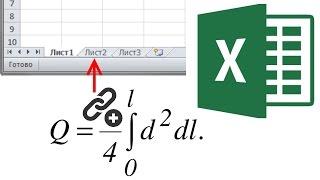 Ссылка на лист в формуле Excel(В формулах Эксель можно указывать ссылки на ячейки не только с текущего листа, но и с других листов. Ссылка..., 2015-09-23T17:26:04.000Z)