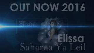 Elissa 2016/PROMO Saharna Ya Leil NEW اليسا