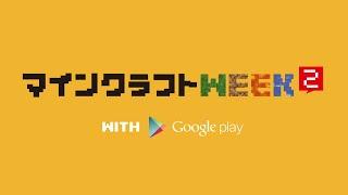 [開始は0:49]マイクラWEEK 2 : MSSP (前編) with Google Play