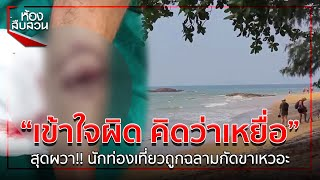 """""""เข้าใจผิด คิดว่าเหยื่อ""""นักท่องเที่ยวผวา! ฉลามหัวบาตรกัดขาแผลฉกรรจ์   Springnews   14 ม.ค. 63"""