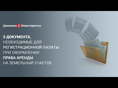 видео: Переоформление права аренды