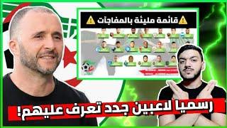 رسميا جمال بلماضي يستدعي 4 لاعبين جدد في قائمة المنتخب الجزائري تعرف عليهم | مفاجآت كثيرة