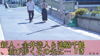 新人・金井浩人&池脇千鶴、並び歩くその先に…『きらきら眼鏡』ビジュア...