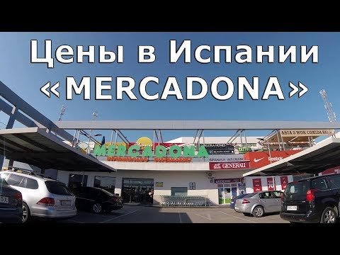 Цены в Испании 2018 || Цены в MERCADONA на продукты в Испании 2018