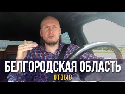 Белгородская область отзыв