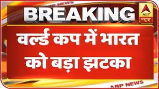 Huge Setback To India: Shikhar Dhawan Ruled Out Of World Cup 2019 | ABP News