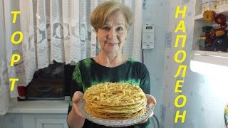 """Торт """" Наполеон"""".  Классический, простой и лучший рецепт."""