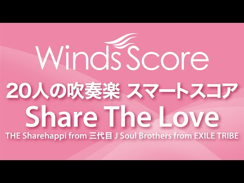 SPH-0076 Share The Love/THE Sharehappi from 三代目 J Soul Brothers from EXILE TRIBE〔20人の吹奏楽 スマートスコア〕