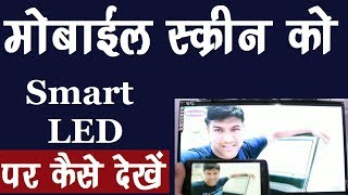 How To Watch Mobile on Smart Tv | Share Mobile Screen in Smart LED 🔥