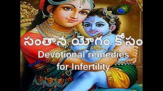 Santana Gopala Swami Mantra - Santaan Gopal Beej Mantra - Mantra for Male Child