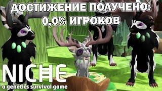 Получаем редчайшее достижение: окрас енота! Niche – a genetics survival game #25