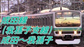 Download Video 【全区間前面展望】JR成田線(我孫子支線) 成田~我孫子 JR NaritaLine From Narita to Abiko MP3 3GP MP4