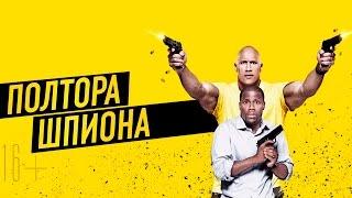 Полтора шпиона (2016) – русский тизер-трейлер