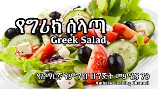 Greek Salad Recipes