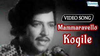 Mammaravello Kogile - Devara Gudi - Vishnuvardhan - Bharathi - Kannada Hit Song