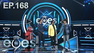 The eyes | EP. 168 | 8 พ.ย. 61 | HD