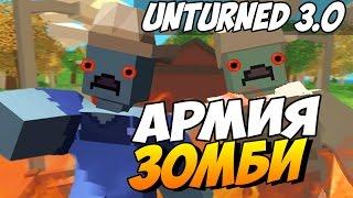 Unturned 3.0 - Армия зомби!#2