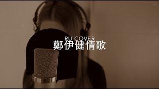 鄭伊健金曲串燒 Ekin Cheng's Medley (cover by RU)