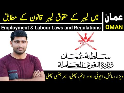 Oman Labour law | Employee Rights | Complete Guide | Labour Court Contact