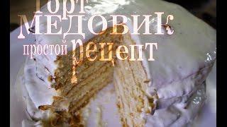 Быстрый рецепт торта МЕДОВИК. / Как приготовить торт Медовик (ВИДЕО) / Медовый торт(Торт Медовый или в народе, Медовик. Очень ароматный, нежный торт!!! Решил приготовить его, так как он напоми..., 2016-07-07T15:38:39.000Z)