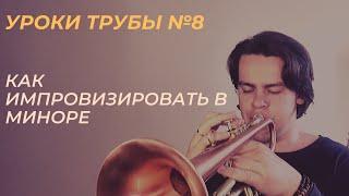 Уроки трубы №8. Как импровизировать в миноре #1