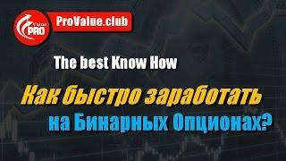 видео Как выбрать акций для инвестирования на BinaryOption