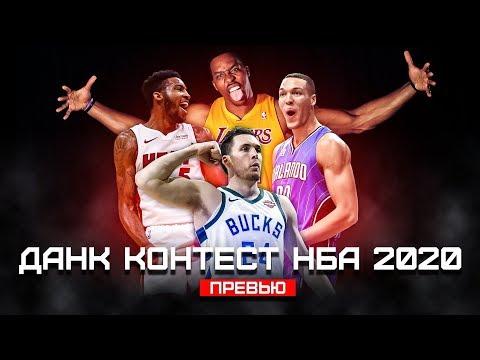 Данк Контест НБА 2020. Превью | Smoove