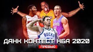 Данк Контест НБА 2020. Превью   Smoove