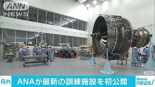 全日空がパイロットなどの最新訓練施設を初公開(19/05/29)