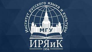 Добро пожаловать в Институт Русского Языка и Культуры МГУ!