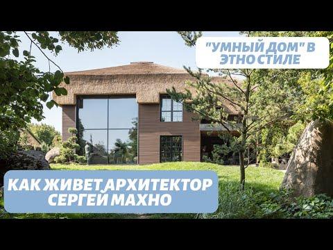 Интерьер года 2019/ Умный дом Сергея Махно