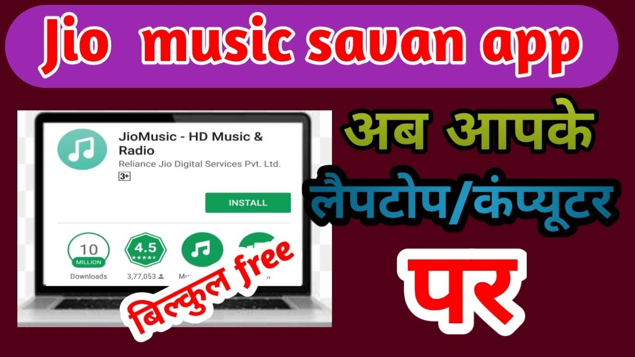 How to install Jio savan music app on pc/Laptop | laptop main Jio music  apps kese install kre |