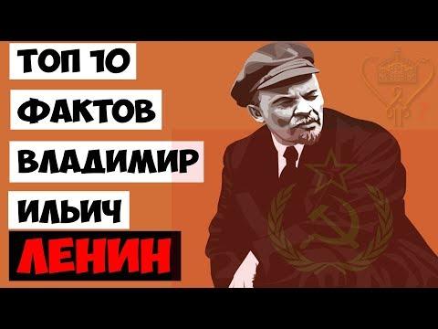 Топ 10 Фактов Владимир Ленин