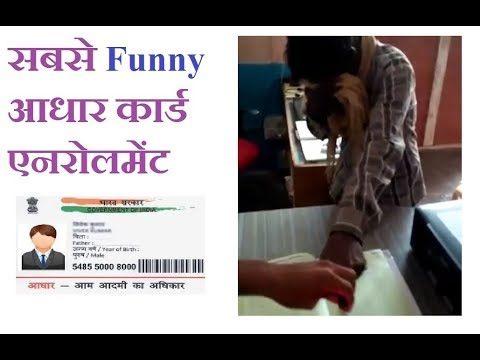hqdefault - Collection of funny adhar card photos