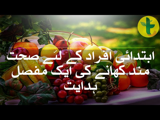 Healthy Eating A Detailed Guide for Beginners in Urdu by Nutritionist Amina Bangash - Tabib.pk