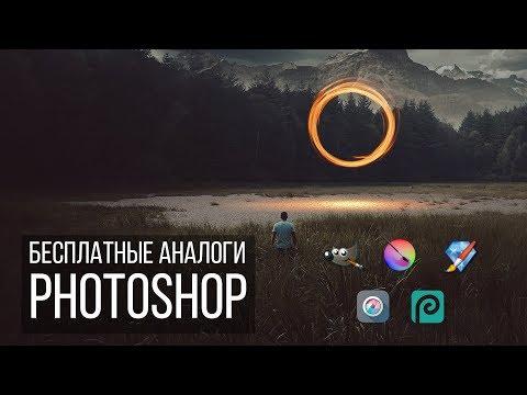 Бесплатные аналоги Фотошоп (Photoshop)