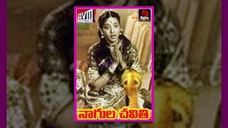Nagula Chavithi - Telugu Full Length Movie - Shavukar Janakai,Jamuna,Nagabhushanam