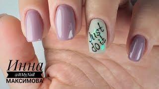 ❤ ТРЕНД 2018 ❤ НАДПИСИ на ногтях ❤ МАНИКЮР 2018 ❤ ОСЕННИЙ дизайн ногтей гель лаком ❤