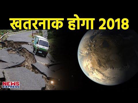 साल 2018 से आएंगे भयानक Earthquake, Earth के Rotation की Speed हुई कम