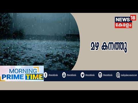 Morning News: കേരളത്തിൽ മഴ കനത്തു; 3 ജില്ലകളിൽ അതീവ ജാഗ്രത | 19th July 2019